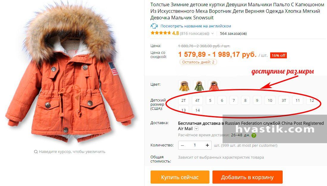 Какой размер одежды заказывать с алиэкспресс