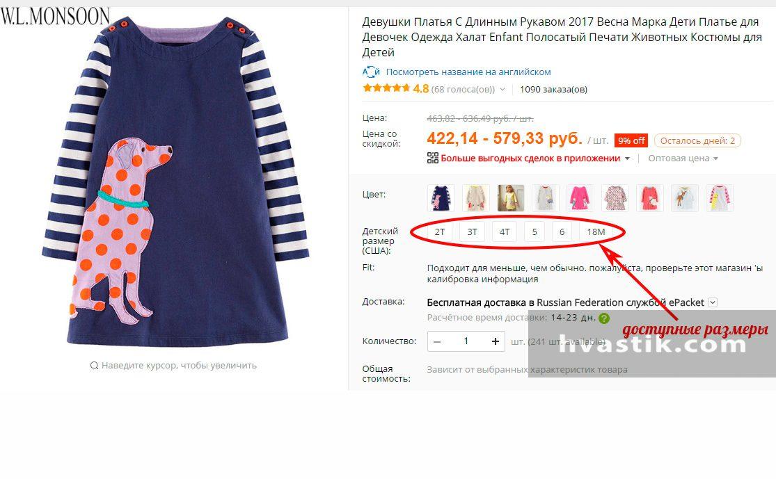 Отзывы по детской одежде от алиэкспресс